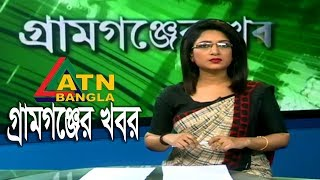 গ্ৰামগঞ্জের খবর | ATN Bangla Gramganger News | 17-02-2019 | ATN BANGLA Official