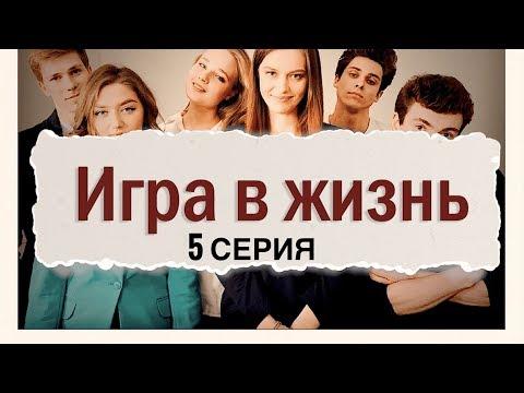 """Игра в жизнь. 5 серия """"Хэллоуин"""""""