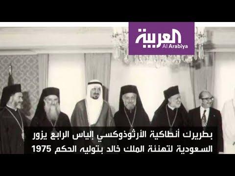 السعودية والعلاقة مع العالم المسيحي في محطات  - 21:21-2017 / 11 / 14
