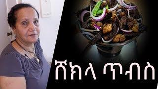 Ethiopian Food - How to Make Shekla Tibs - የሸክላ ጥብስ አሰራር