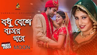 বধু বেশে বাসরঘরে - Bodhu Beshe Bashorghore | Moon | Bangla New Song 2018