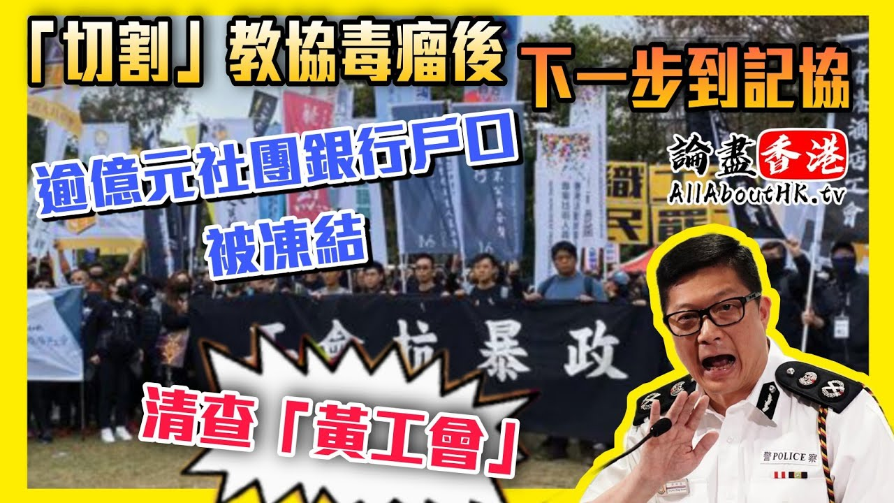 【獨家消息】「切割」教協毒瘤後,下一步到記協!|鄧炳強清查「黃工會」,逾億元社團銀行戶口被凍結|下月推「反制裁法」,陳茂波:香港不再挨打!【論盡香港】家瑋 20210802