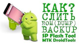 видео Как сделать полный бэкап прошивки смартфона на MTK процессоре?