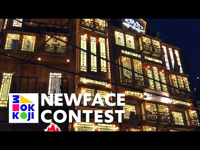 NewFace Contest Season 3 - ОСЕНЬ В СЕУЛЕ #KOREAVLOG (hidiary)