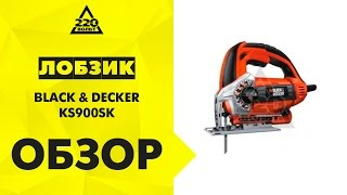 Лобзик BLACK & DECKER KS900SK