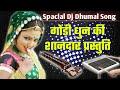 Adivasi Gana Dj Dhumal | Gondi Video Song | Dj Music | Octapad Benjo Khanak Dhamal 9685777453