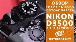 Nikon D3500 огляд від Фотосклад.ру