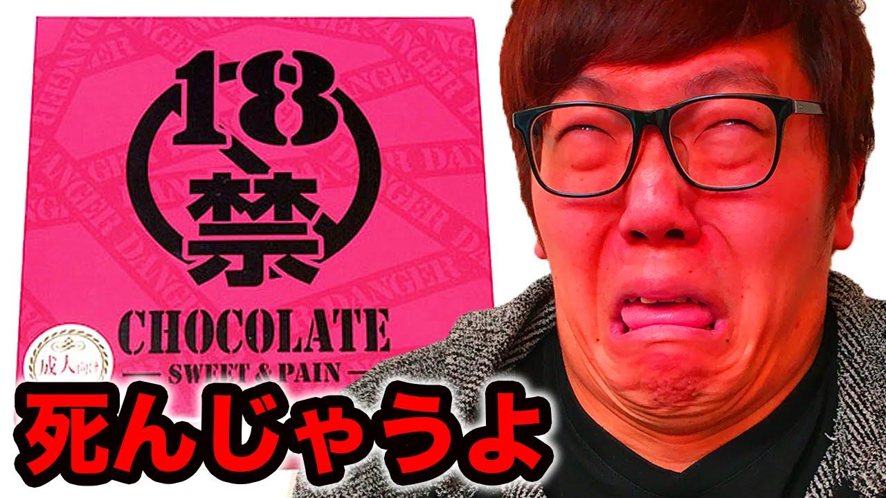 18禁チョコレートが笑えないレベ...