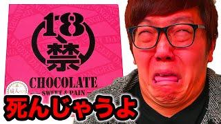18禁チョコレートが笑えないレベルでヤバかった件