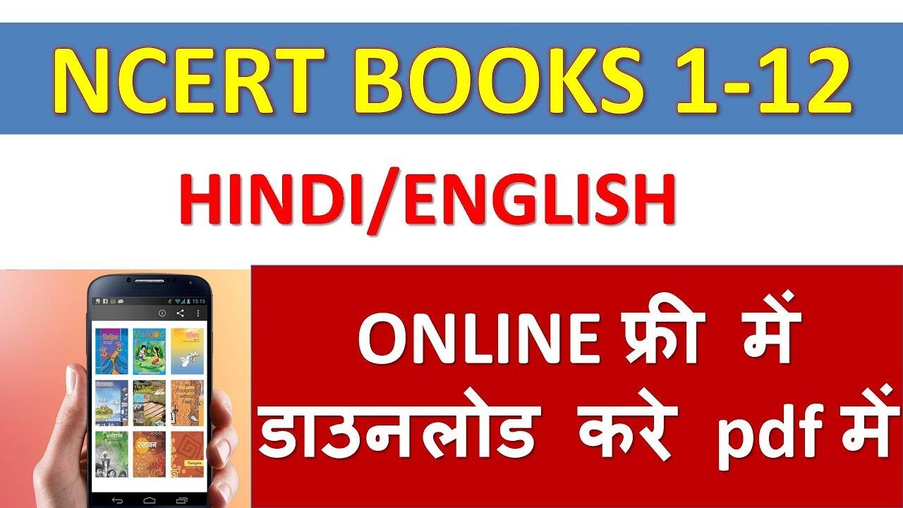 ncert books online pdf