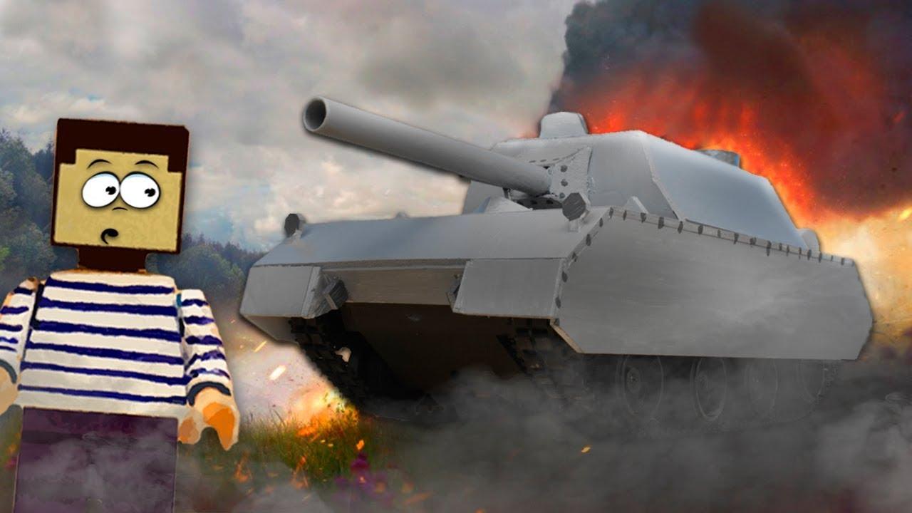 Как сделать огромный МАУС из ПВХ для Нуба из Майнкрафт ! Построил танк у себя дома !