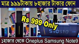 মাত্র ৯৯৯টাকা থেকে স্মার্টফোন Oneplus 6T Samsung Note9 | দুর্গা পুজোর আগেই কাঁপানো অফার