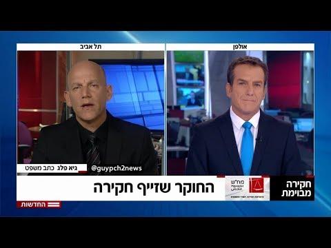 בלתי נתפס:כך פיברק חוקר משטרת ישראל חקירה שכלל לא התקיימה