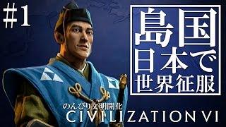 【steam】#1 わいわいのシヴィライゼーション6~島国日本で世界征服~