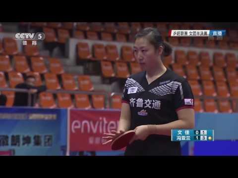 2016乒超女团半决赛 文佳VS冯亚兰