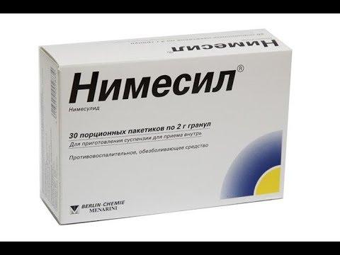 ★НИМЕСИЛ, инструкция к применению. Уменьшает воспаление, снижает высокую температуру тела.