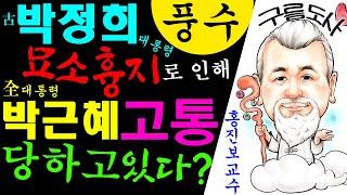 고 박정희 대통령 묘소 흉지로 인해 전 박근혜 대통령 고초 당하고 있다? 에 대한 강의입니다~ 사주/운세/역…
