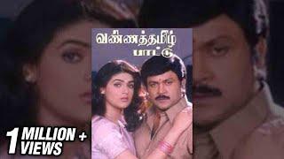 Vanna Thamizh Pattu   Full Movie   Prabhu, Vaijayanthi   Superhit Tamil Movie  