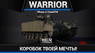 FV510 Warrior БЫСТРЫЙ, КЛАССНЫЙ, ОПАСНЫЙ в War Thunder