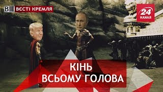 Коні Путіна, Вєсті Кремля, 20 червня 2018 року