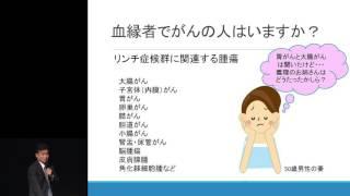 家族性の大腸がんと遺伝カウンセリング  檜井 孝夫