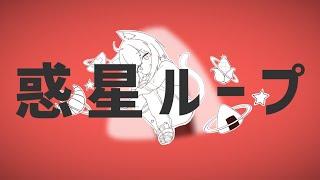 惑星ループ / 猫又おかゆ(cover)