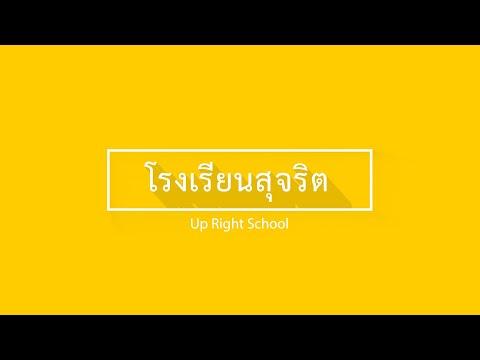 โครงการโรงเรียนสุจริต (Trailer)