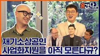 """[홍간다] 소상공인 재기! """"희망리턴패키지&q…"""