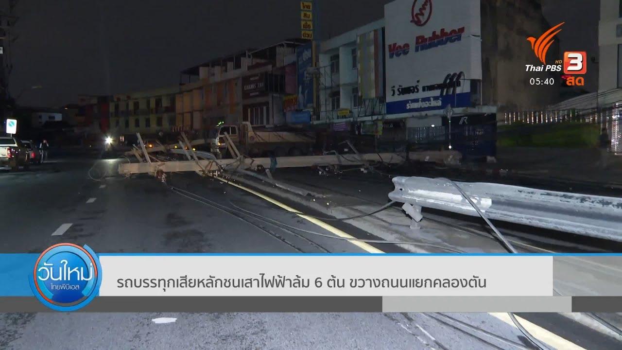 รถบรรทุกเสียหลักชนเสาไฟฟ้าล้ม 6 ต้น ขวางถนนแยกคลองตัน