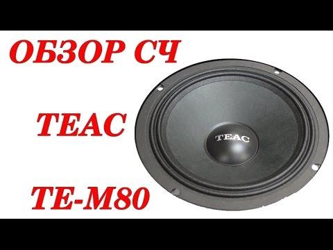 Обзор динамиков Teac TE-M80. Автозвук своими руками