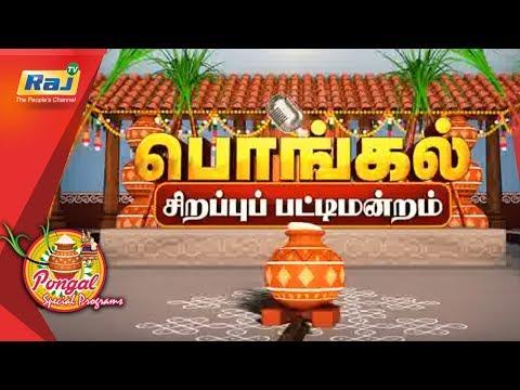 Pongal Sirappu Pattimandram 2018 | DT - 14-01-18