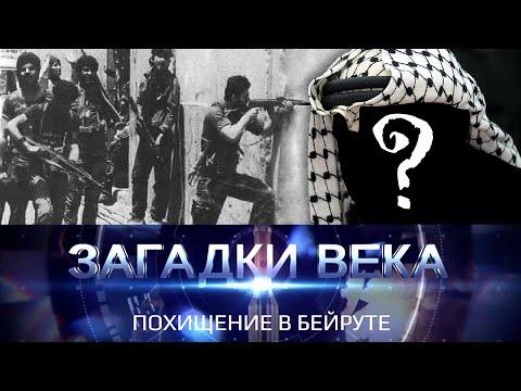 Кто стоял за похищением советских дипломатов в Бейруте
