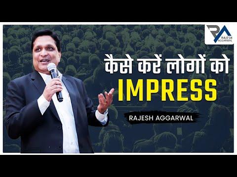 Logo Ko Impress Karne Ke 10 Tips (Hindi) By Rajesh Aggarwal | Motivational Speaker & Life Coach