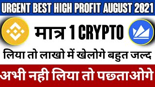 Urgent Top 1 coinfor Best profit | Best High Profit CryptoCurrency 2021Small Crypto 25₹ ! 1000X