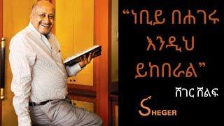Sheger Shelf New