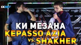 Ки мезана?  Kepasso Azia vs. Shakher (RAP.TJ)