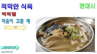 적막한 식욕 박목월