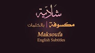 شادية - مكسوفة بالكلمات - Shadiya, Maksoufa English subs