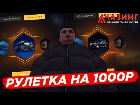 РУЛЕТКА НА 1000 РУБЛЕЙ - AMAZING RP