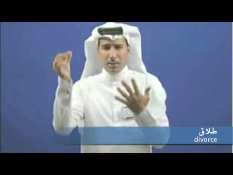 arabic sign language - family / لغة الإشارة العربية - الأسرة