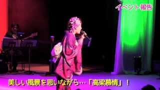 2014年1月4日渋谷伝承ホールで井上由美子の10周年記念コンサー...