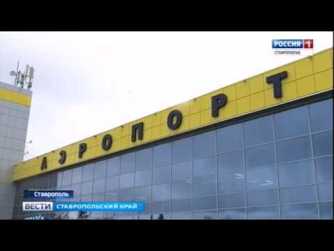 Международному аэропорту Ставрополь - 85 лет