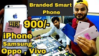 मोबाइल मात्र 900/- Rs | second hand mobile  | iphone,vivo,oppo,samsung,Mobiles,iphone 11pro,android