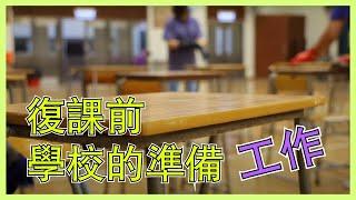 Publication Date: 2020-05-26 | Video Title: 復課前學校的準備工作