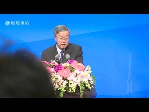 中国人民银行行长周小川主旨演讲