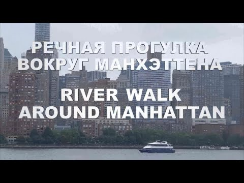 Речная прогулка вокруг Манхэттена. | River Walk Around Manhattan.