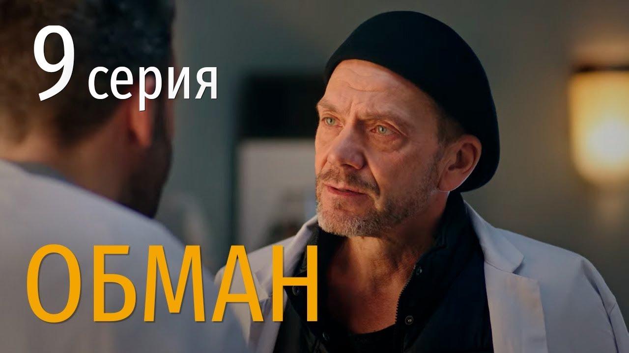 ОБМАН. СЕРИЯ 9. Мелодрама 2019!