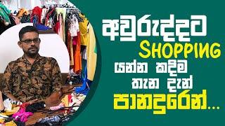 අවුරුද්දට Shopping යන්න කදිම තැන දැන් පානදුරෙන් | Piyum Vila | 09 - 04 - 2021 | SiyathaTV Thumbnail