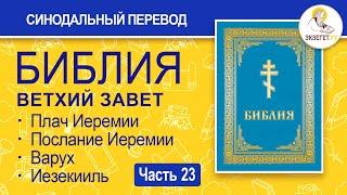 БИБЛИЯ. Ветхий Завет. Синодальный перевод. Часть 23.
