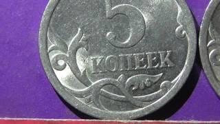 Редкие монеты РФ. 5 копеек 2008 и 2009 года, СП, шт. 5.21. Обзор разновидностей.